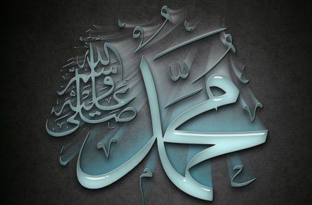 محمد (صلی اللہ علیہ وسلم)