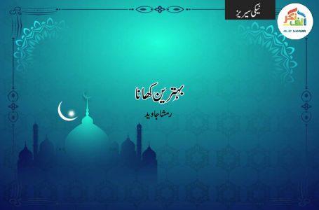 behtreen khana - naiki series - AN