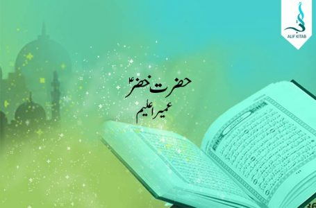 حضرت خضر علیہ السلام ۔ قرآن کہانی