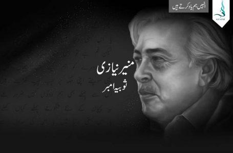 منیر نیازی ۔ انہیں ہم یاد کرتے ہیں