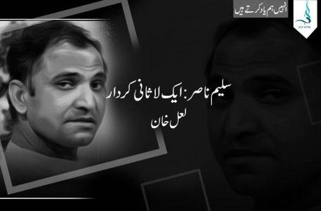سلیم ناصر ۔ انہیں ہم یاد کرتے ہیں