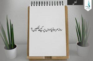 dicipline writing