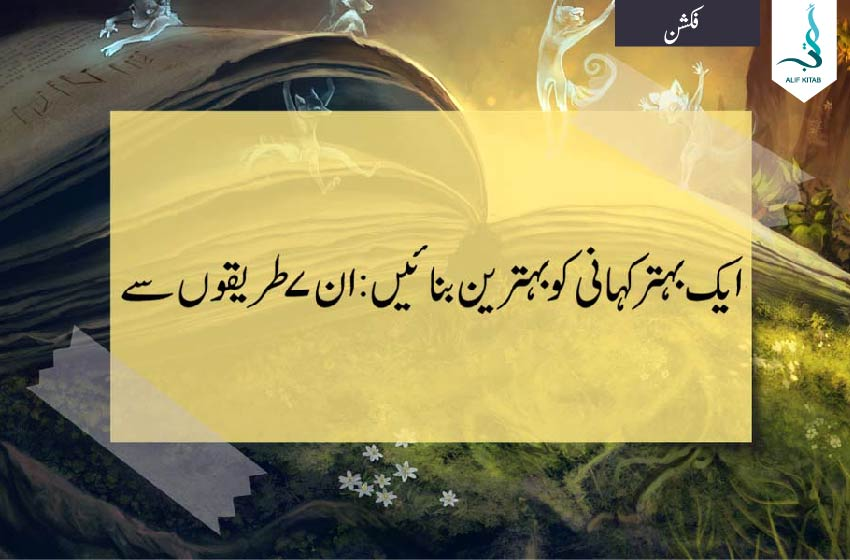 behtar se behtreen - writin
