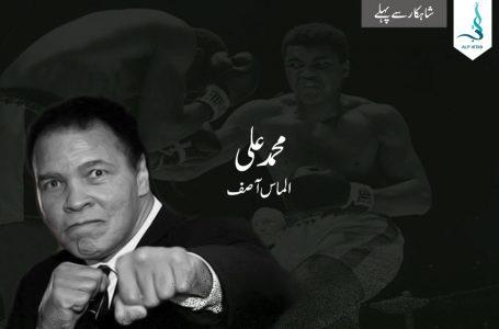 محمد علی ۔ شاہکار سے پہلے