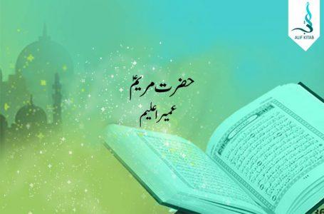 حضرت مریم علیہ السلام  ۔ قرآن کہانی