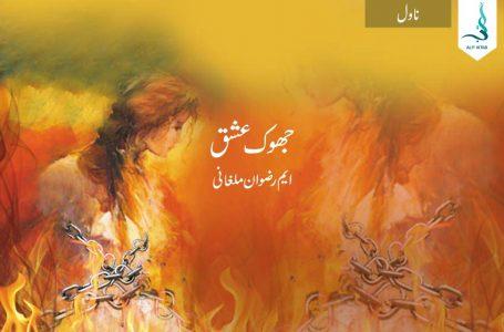 جھوک عشق – ایم رضوان ملغانی – داستانِ محبت