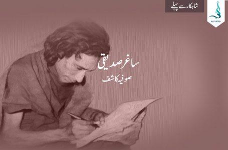 ساغر صدیقی  ۔ شاہکار سے پہلے