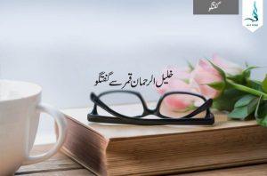 khalil ur rehman qamar