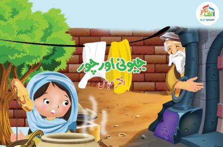 سرائیکی لوک کہانی | جیونی اور چور