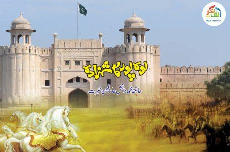 لوہ پور کا شہزادہ