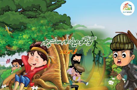 ہندکو لوک کہانی(سنی سنائی)